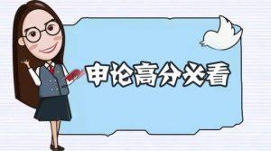国考丨省考申论怎么写?这些方法很有用!